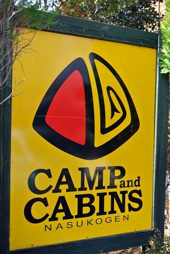 5キャンプ&キャビンズ