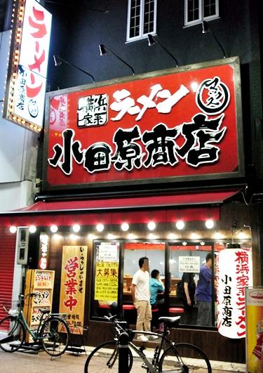 1小田原商店