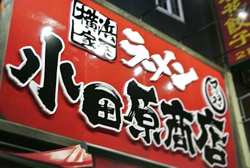 2小田原商店