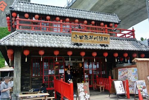 6早川漁村