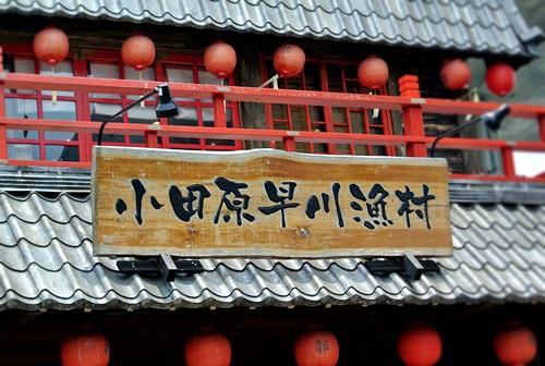 9早川漁村