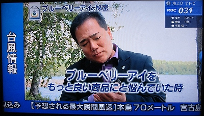 台風情報03