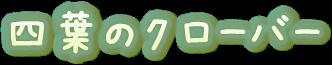 画像:タイトルロゴ
