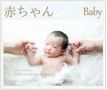 赤ちゃんの写真 baby&kids
