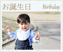 1歳のお誕生日の記念に