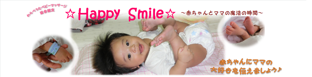 岡山 わらべうたヘビーマッサージ ☆Happy Smile☆ ~赤ちゃんとママの魔法の時間~