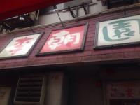 20140413李朝園(7)