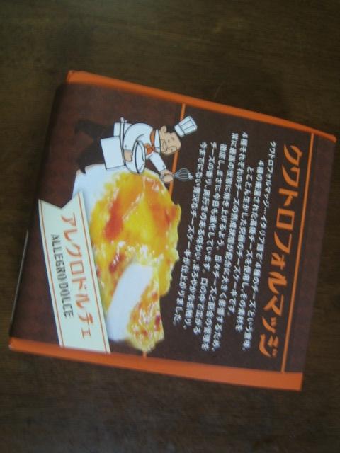 アレグロドルチェ クワトロ フォルマッジ 濃厚チーズケーキ