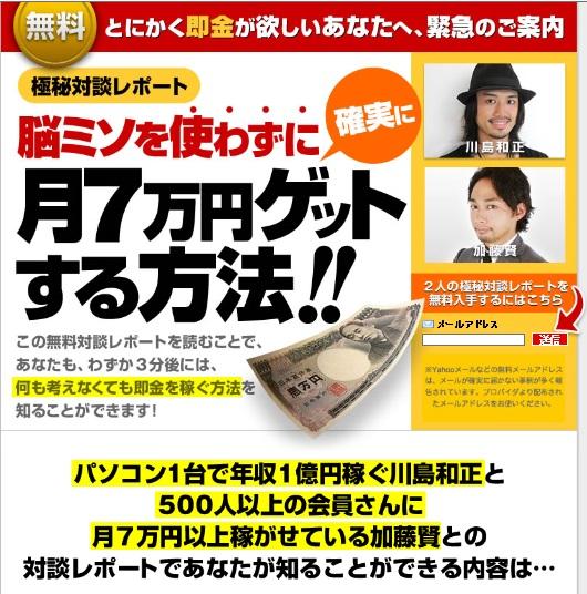 脳ミソを使わずに確実に月7万円ゲットする方法