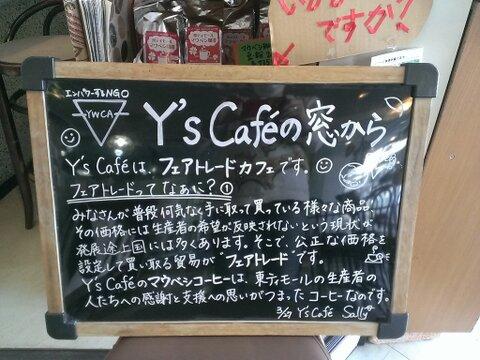 カフェ窓3