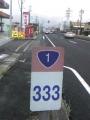 日本橋から333km