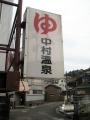 中村温泉1