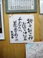 心に響く言葉@田中鮮魚店さん