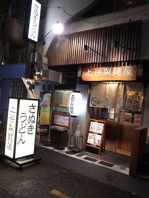 140209上谷製麺屋-外観