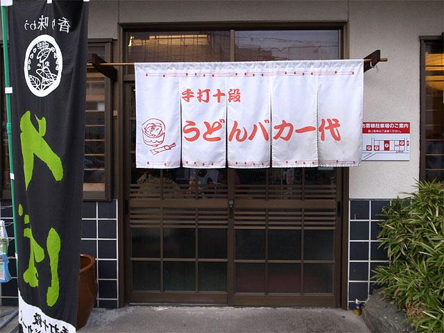 140209うどんバカ一代-暖簾