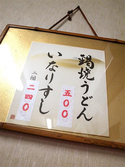 140209ことり-メニュー