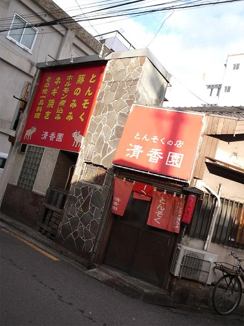 140209清香園-外観