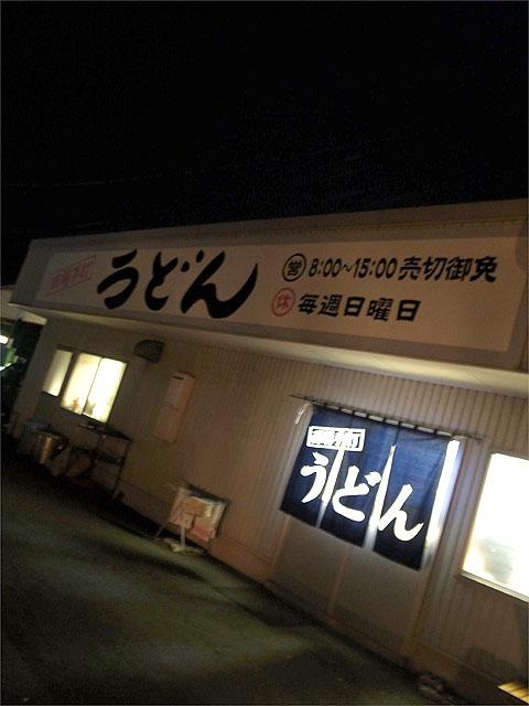 140219上戸-外観