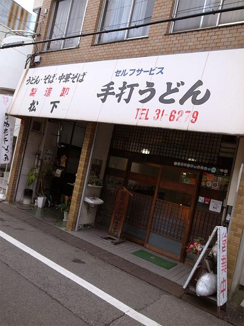 140219松下製麺所-外観