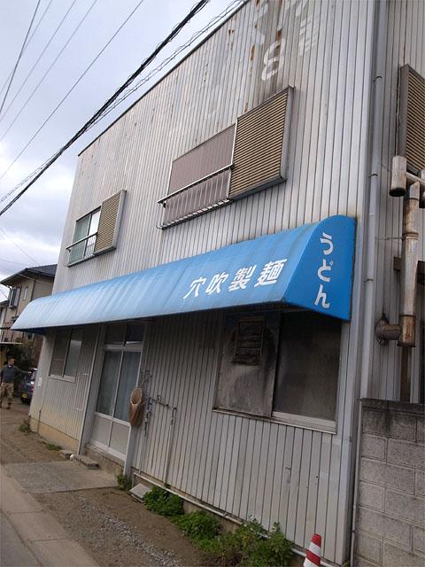 140219穴吹製麺-外観