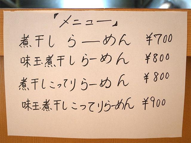 140307麺家うえの-メニュー