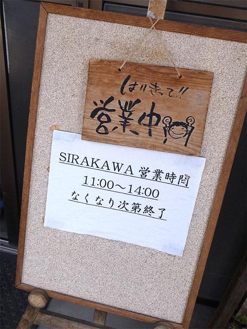 140220SIRAKAWA-営業案内