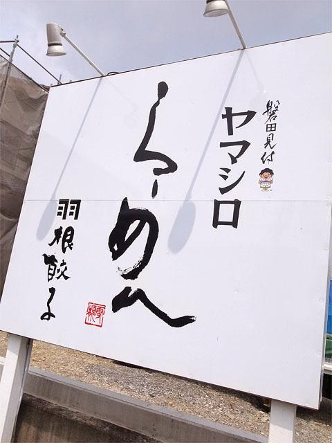 140419ヤマシロ-看板