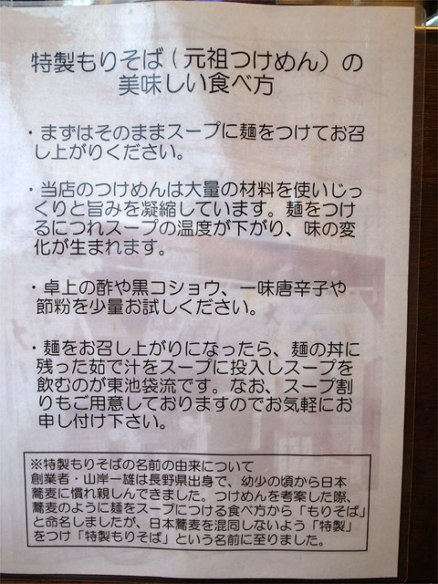 140419大勝軒みしま-解説