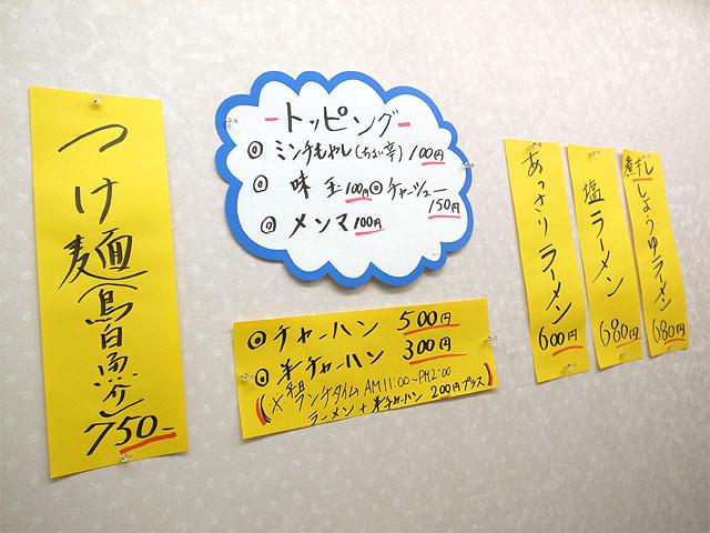 140429営利庵-メニュー
