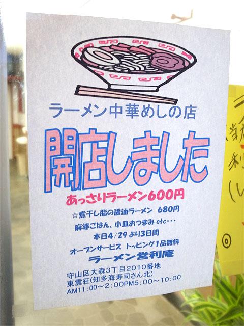 140429営利庵-広告