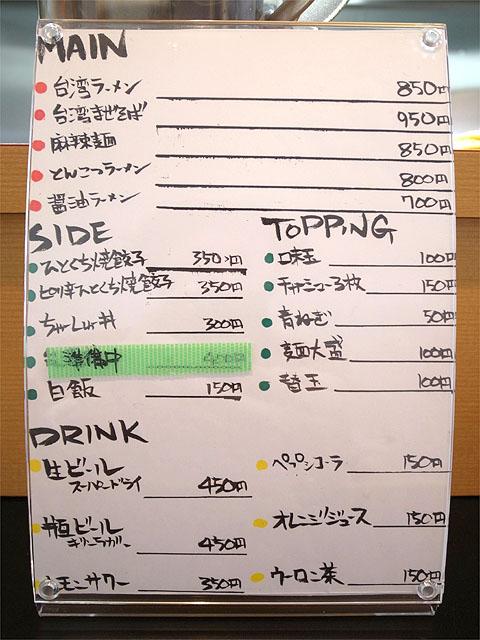 140504棒太郎-メニュー