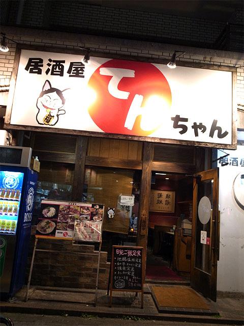 140426てんちゃん-外観