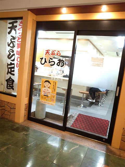 140427ひらお-外観