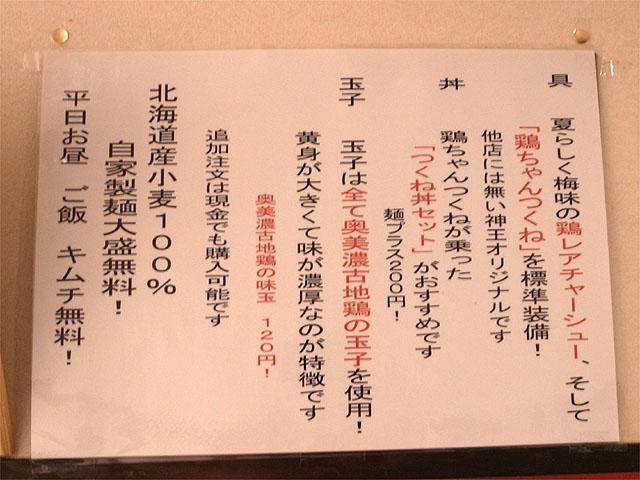 140521神王-ポップ3