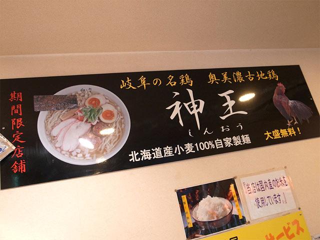 140521神王-店内