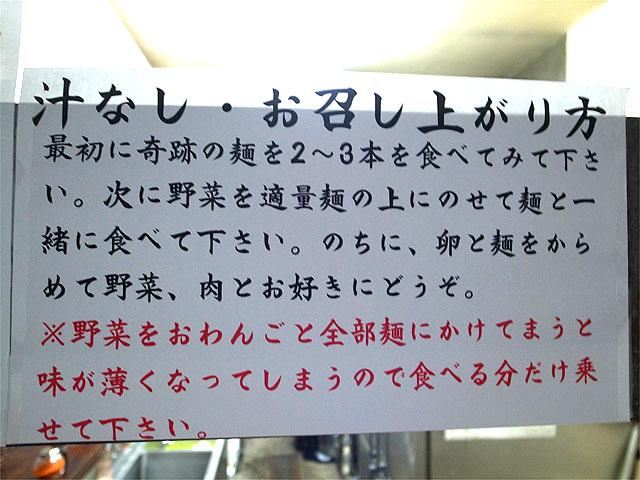 140610男前一宮-麺の薀蓄2