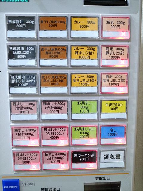 140610男前一宮-券売機