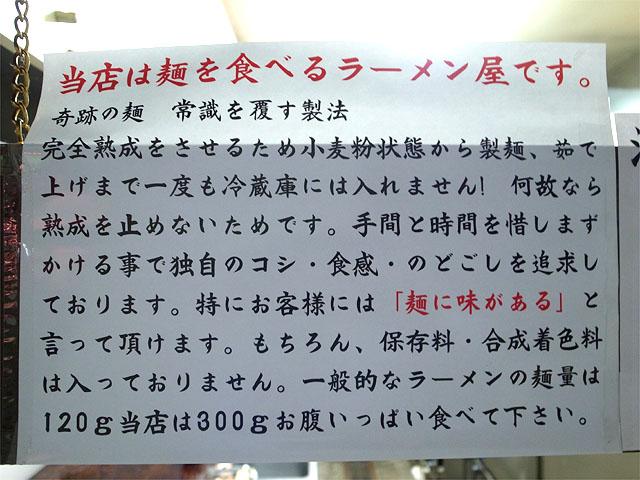 140610男前一宮-麺の薀蓄1