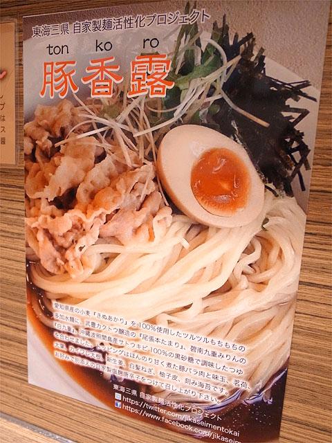 140615さくら-豚香露ポップ