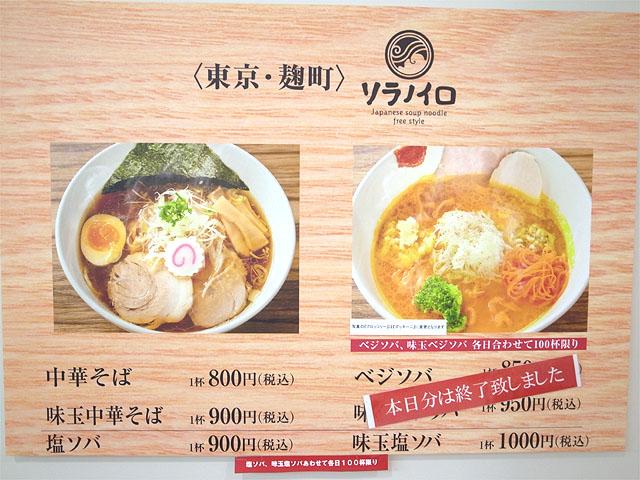 140716ソラノイロ松坂屋-メニュー