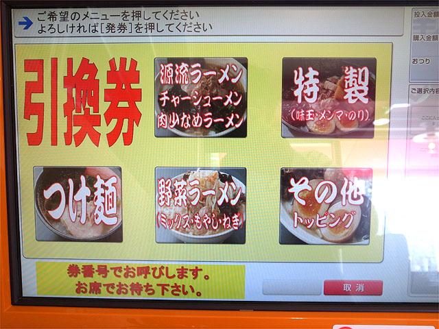 140626イレブンフーズ源流南品川店-券売機1