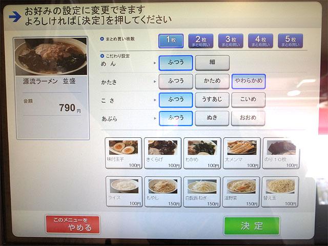 140626イレブンフーズ源流南品川店-券売機3