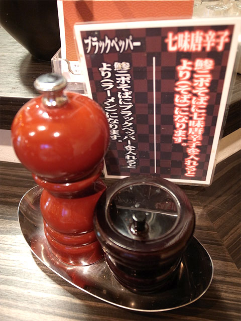 140626田なか-調味料