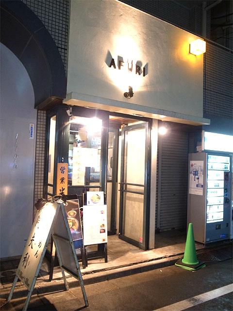 140627AFURI-外観