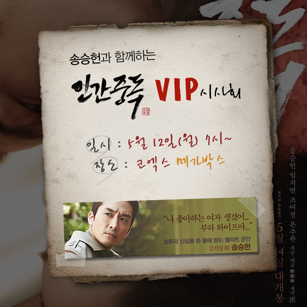 20140512-vip.png