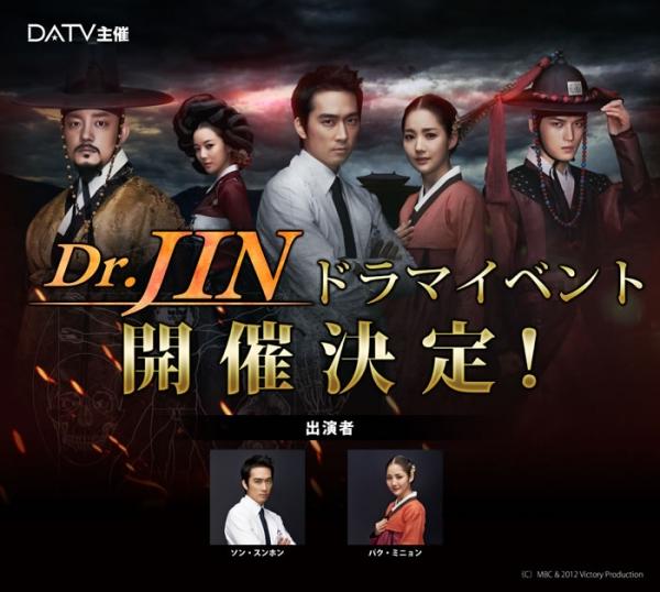 datv-jin-event.jpg