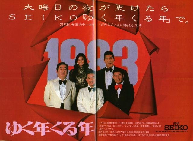 TVガイド83