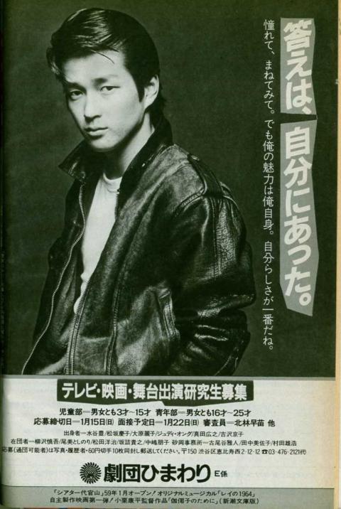 TVガイド84(堀弘道)