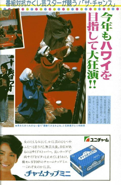 TVガイド84