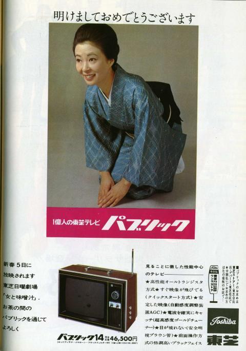 TVガイド69